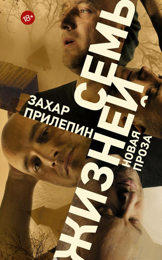 Захар Прилепин «Семь жизней (сборник)»