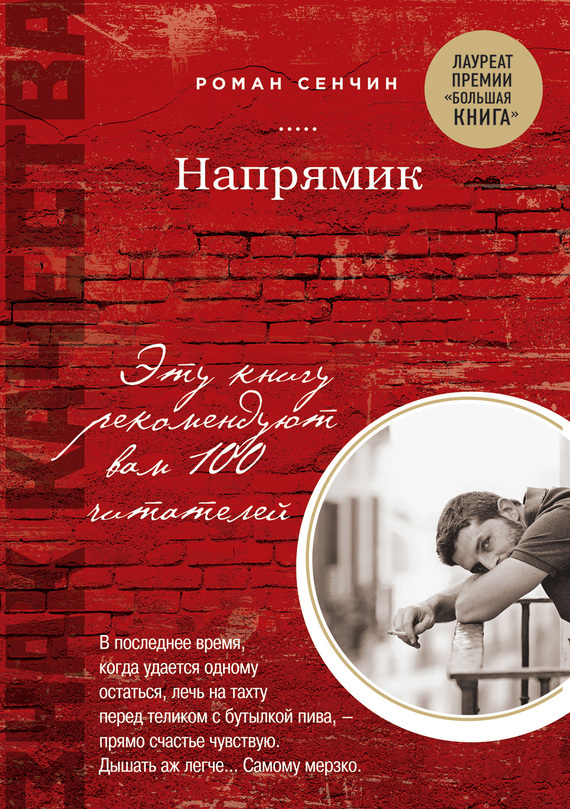 Напрямик (сборник)