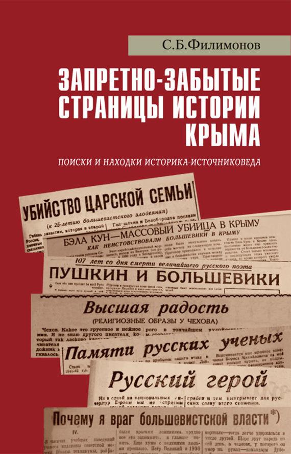 Запретно-забытые страницы истории Крыма. Поиски и находки историка-источниковеда