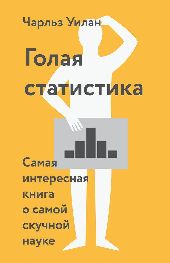 Чарльз Уилан «Голая статистика. Самая интересная книга о самой скучной науке»