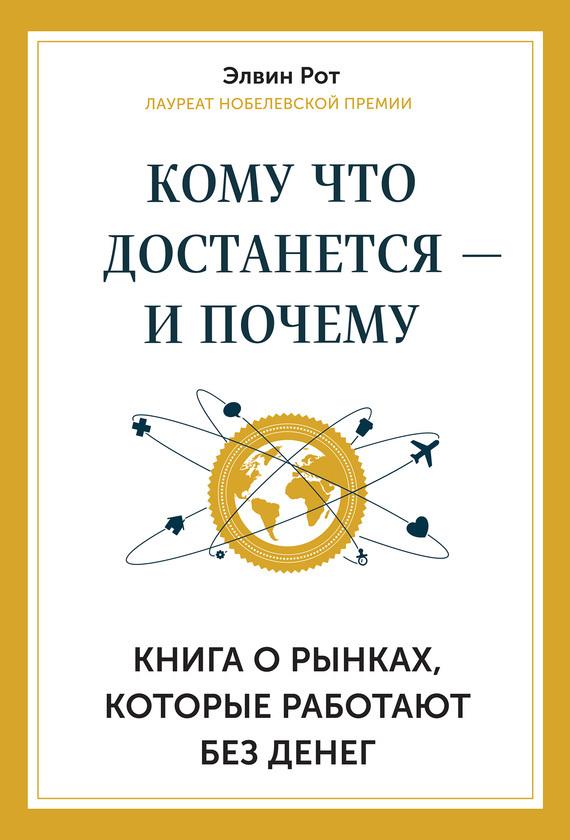 Элвин Рот «Кому что достанется – и почему. Книга о рынках, которые работают без денег»