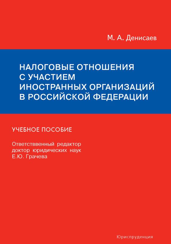 Обложка книги. Автор - Михаил Денисаев