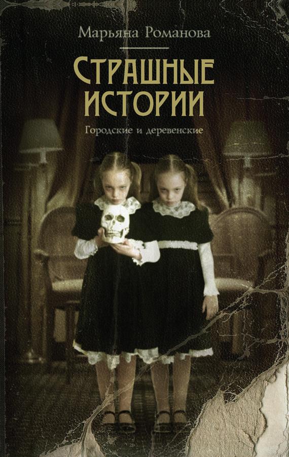 Марьяна Романова «Страшные истории. Городские и деревенские (сборник)»