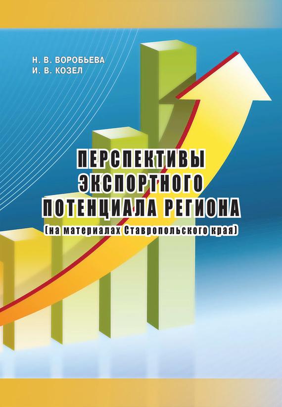 Обложка книги. Автор - Наталья Воробьева