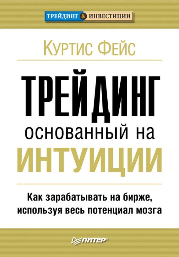 Обложка книги. Автор - Куртис Фейс