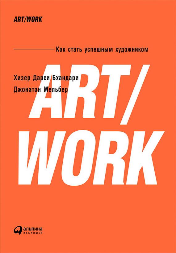 фото обложки издания ART/WORK: Как стать успешным художником
