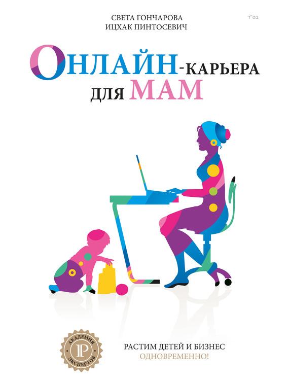 Обложка книги Онлайн-карьера для мам