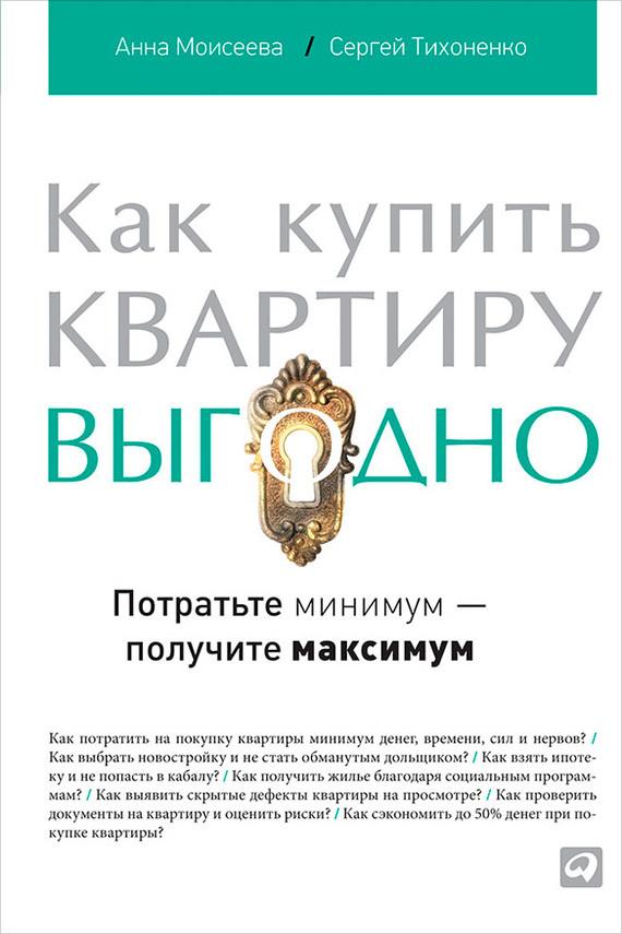 Обложка книги. Автор - Сергей Тихоненко