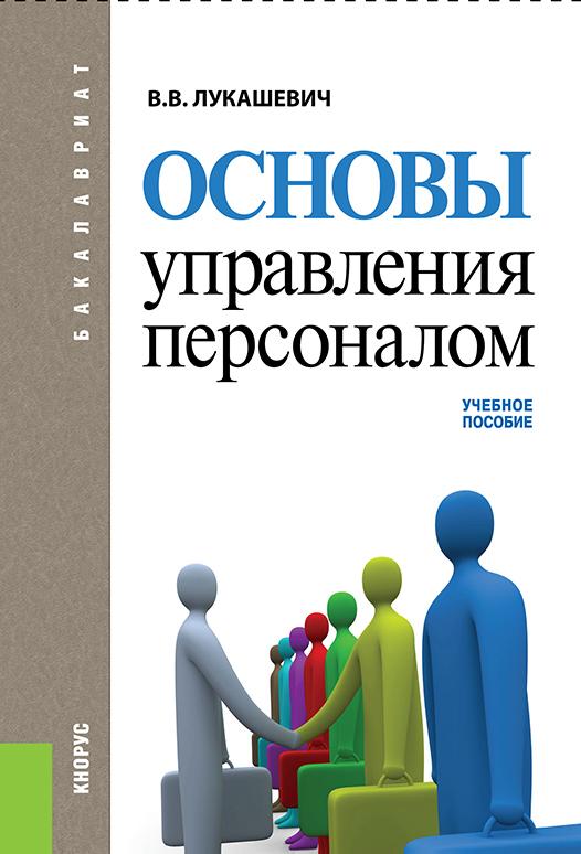 Владимир Лукашевич «Основы управления персоналом»