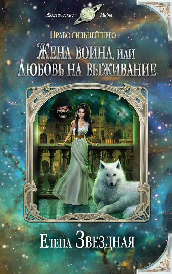 Елена Звёздная «Жена воина, или Любовь на выживание»