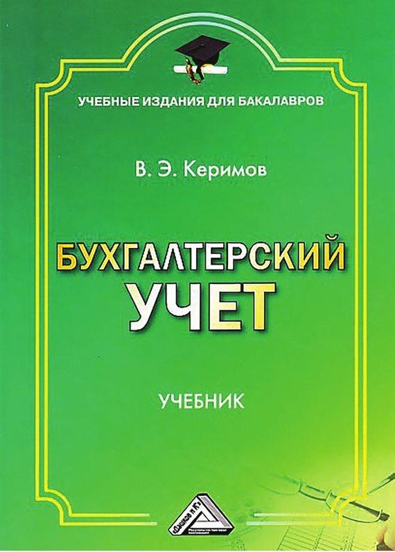 Обложка книги. Автор - Вагиф Керимов