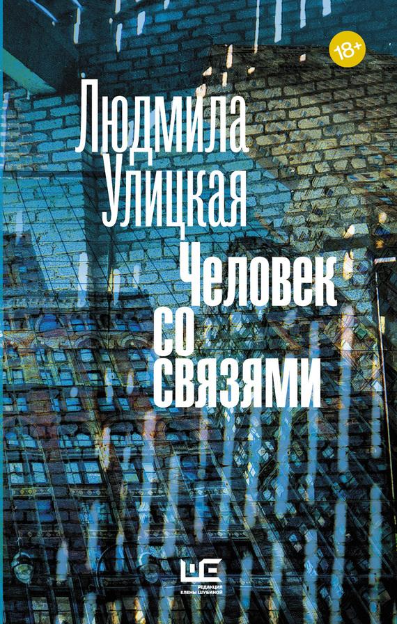 Людмила Улицкая «Человек со связями (сборник)»