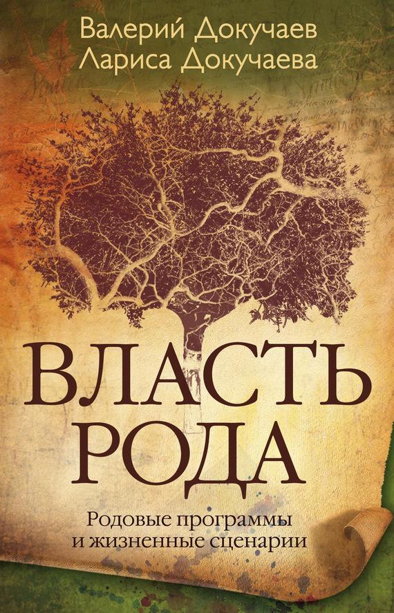 Валерий Докучаев, Лариса Докучаева «Власть Рода. Родовые программы и жизненные сценарии»