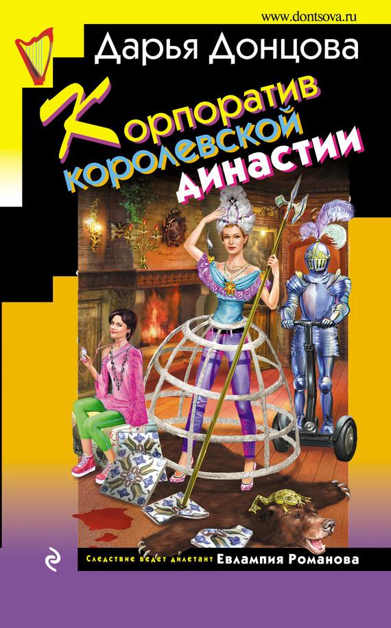 Дарья Донцова «Корпоратив королевской династии»