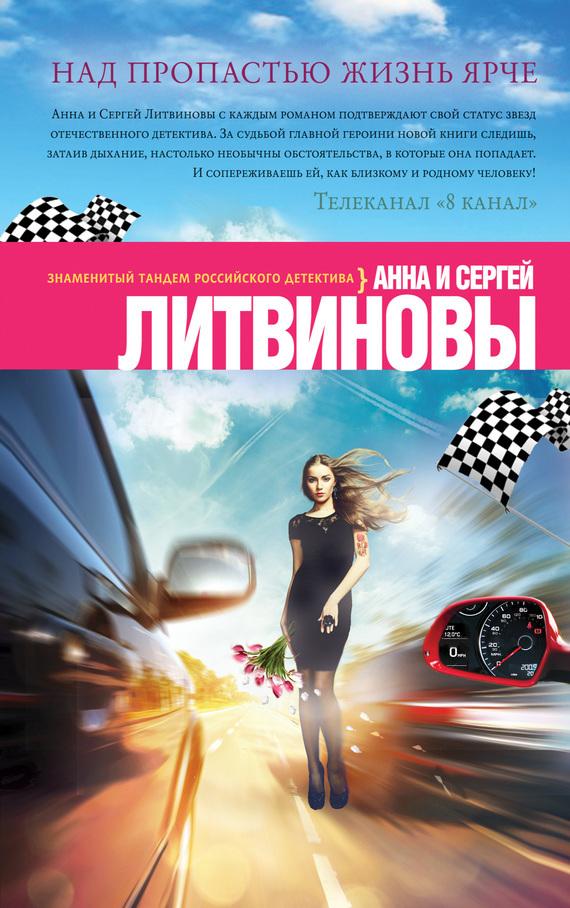 Анна и Сергей Литвиновы «Над пропастью жизнь ярче»