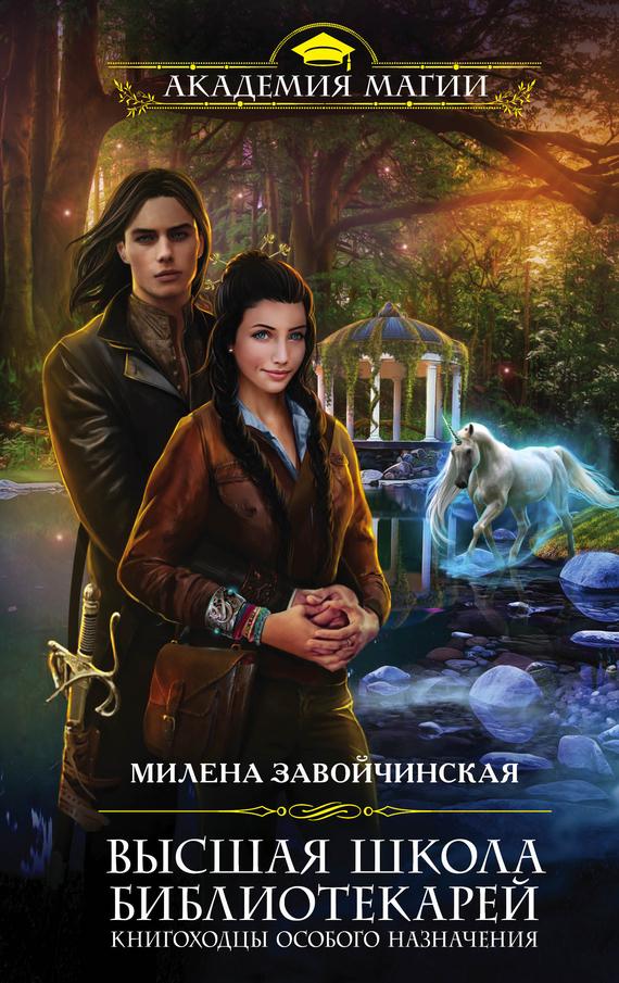 Милена Завойчинская «Книгоходцы особого назначения»