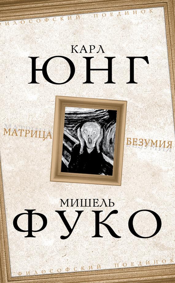 Карл Юнг, Мишель Фуко «Матрица безумия (сборник)»