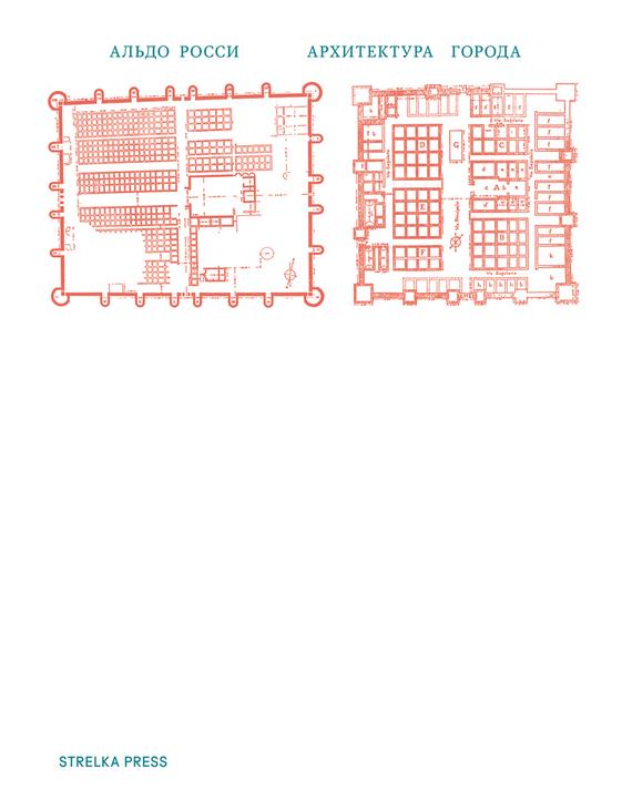 Архитектура города — Альдо Росси