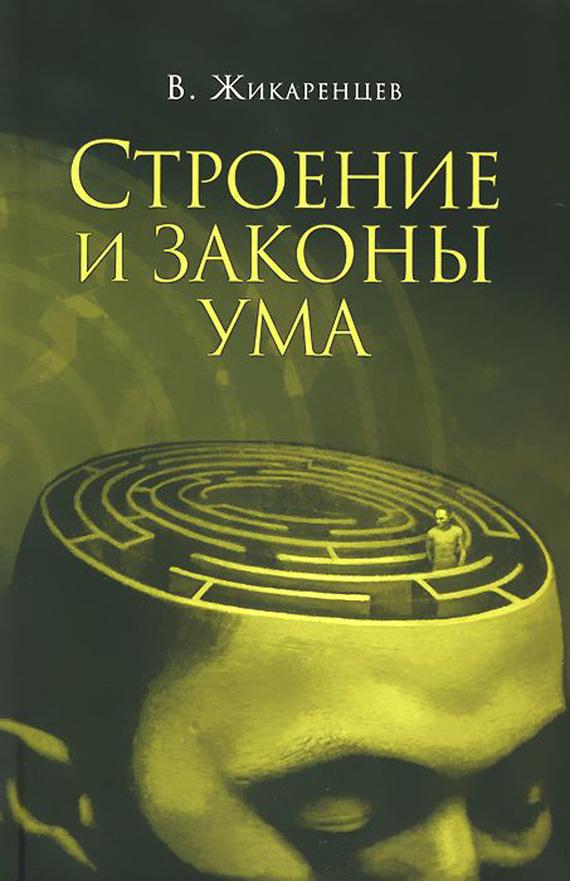 Владимир Жикаренцев «Строение и законы ума»