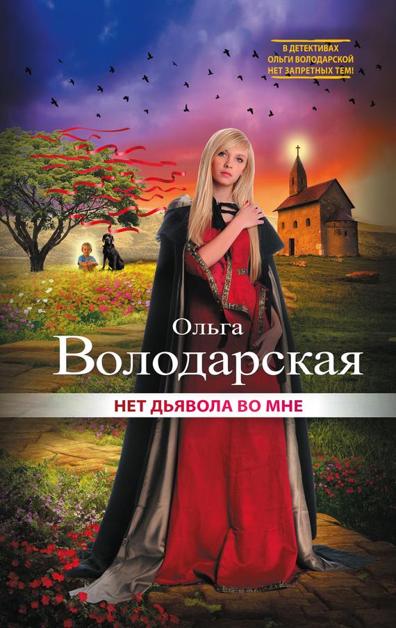 Ольга Володарская «Нет дьявола во мне»