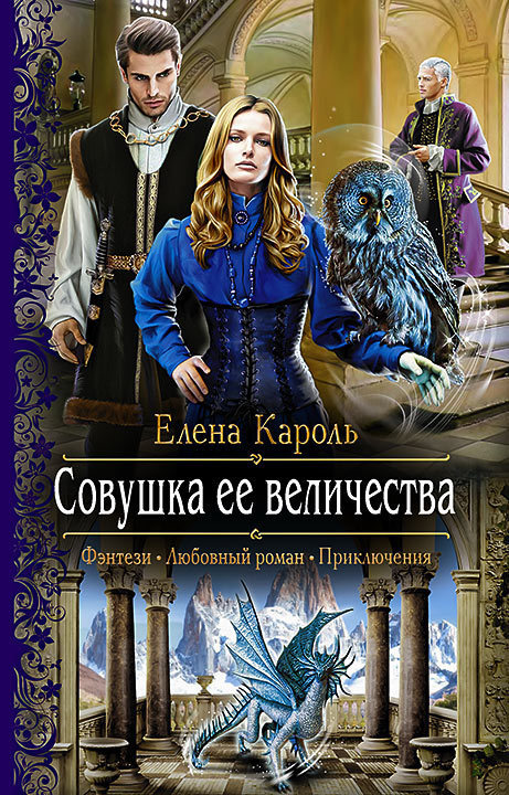 Елена Кароль «Совушка ее величества»