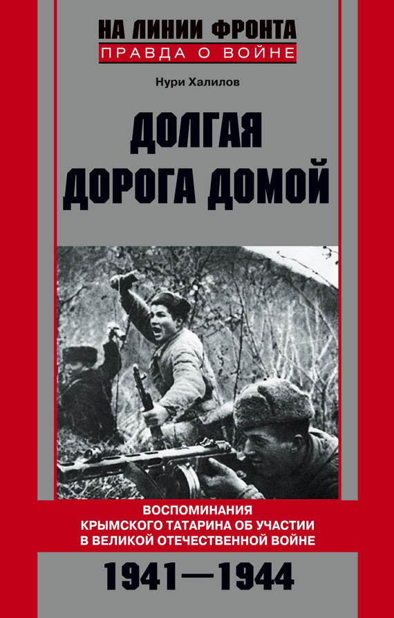 Долгая дорога домой. Воспоминания крымского татарина об участии в Великой Отечественной войне. 1941–1944