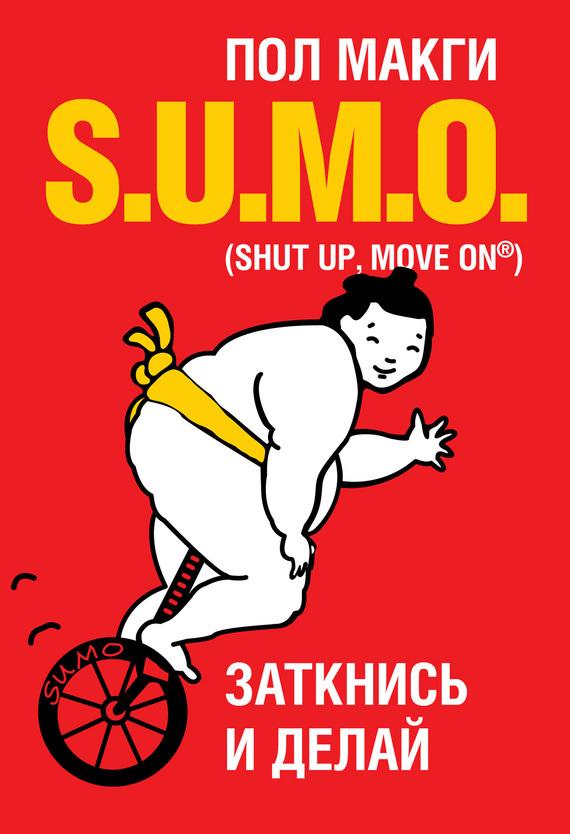 Пол МакГи «SUMO. Заткнись и делай»