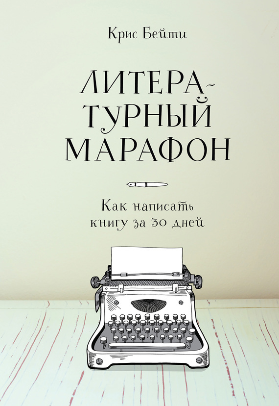 Крис Бейти «Литературный марафон: как написать книгу за 30 дней»
