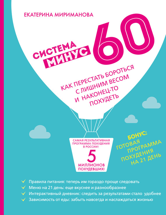 Екатерина Мириманова «Система минус 60. Как перестать бороться с лишним весом и наконец-то похудеть»