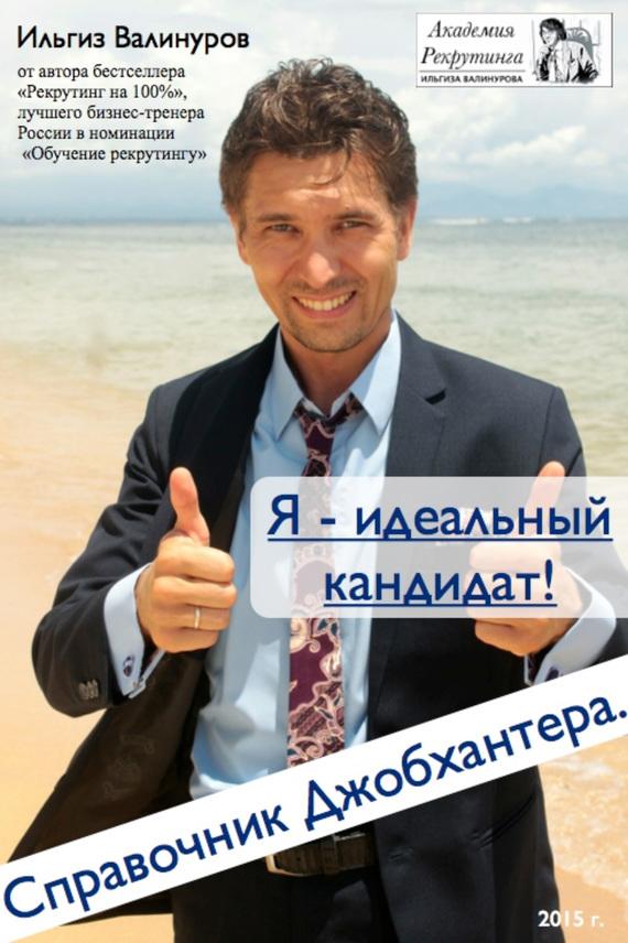Обложка книги Я – идеальный кандидат! Справочник джобхантера