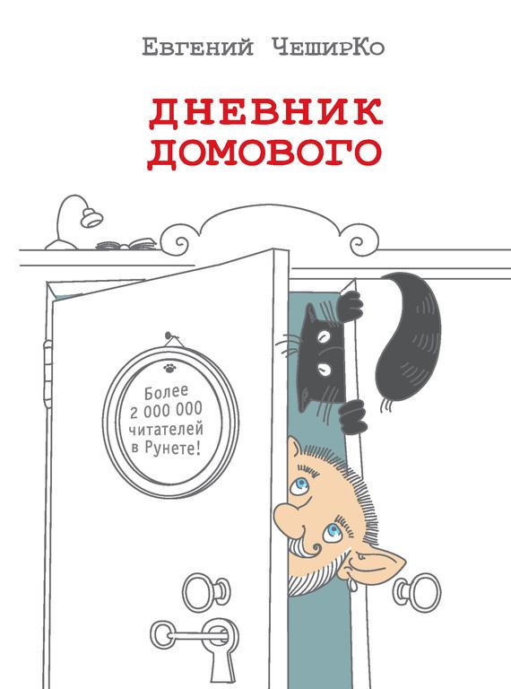 Евгений ЧеширКо «Дневник Домового»