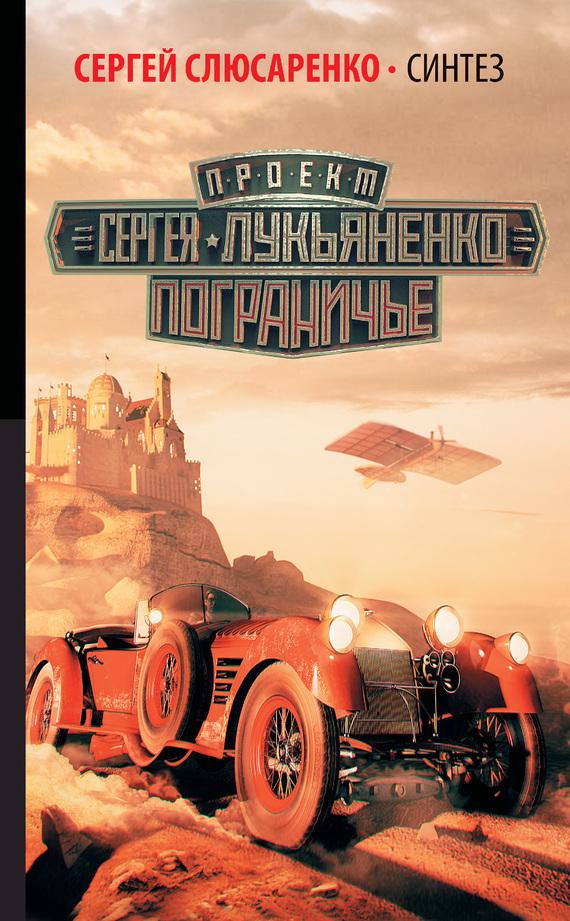 Сергей Слюсаренко «Синтез»