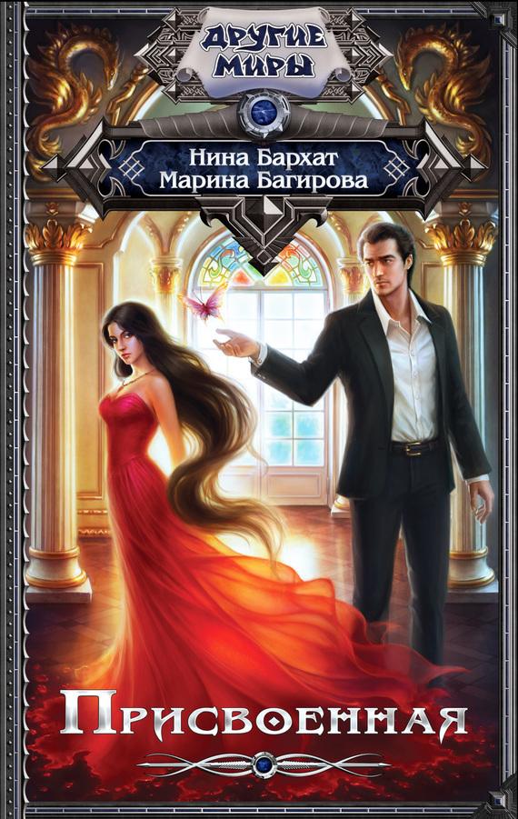 Книги багирова марина скачать бесплатно