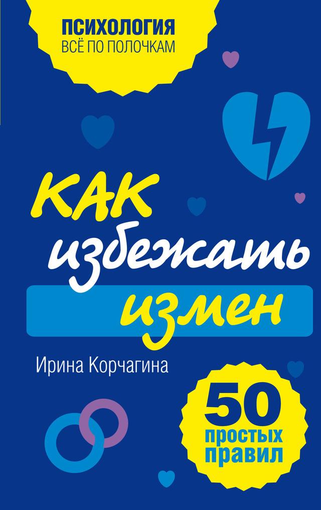 Ирина Корчагина «Как избежать измен. 50 простых правил»