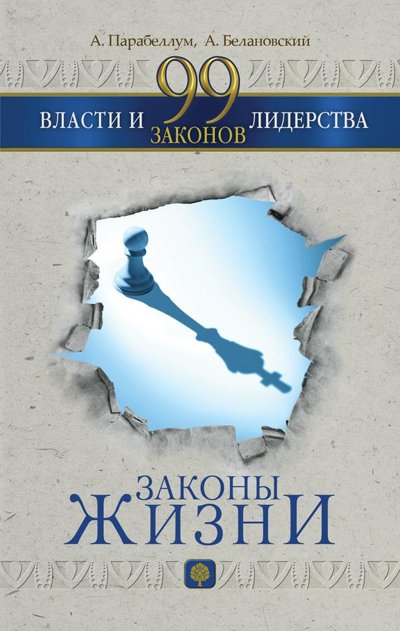 99 законов власти и лидерства