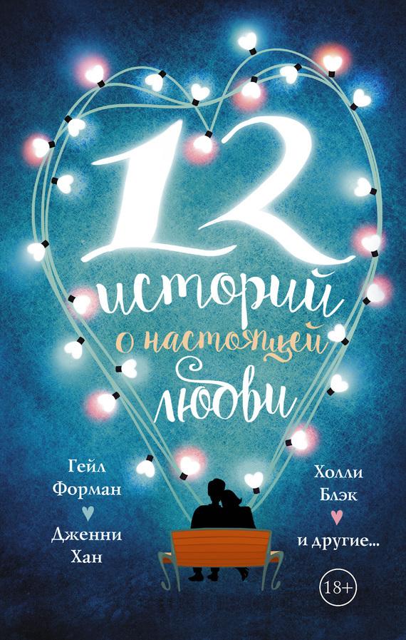 12 историй о настоящей любви (сборник)