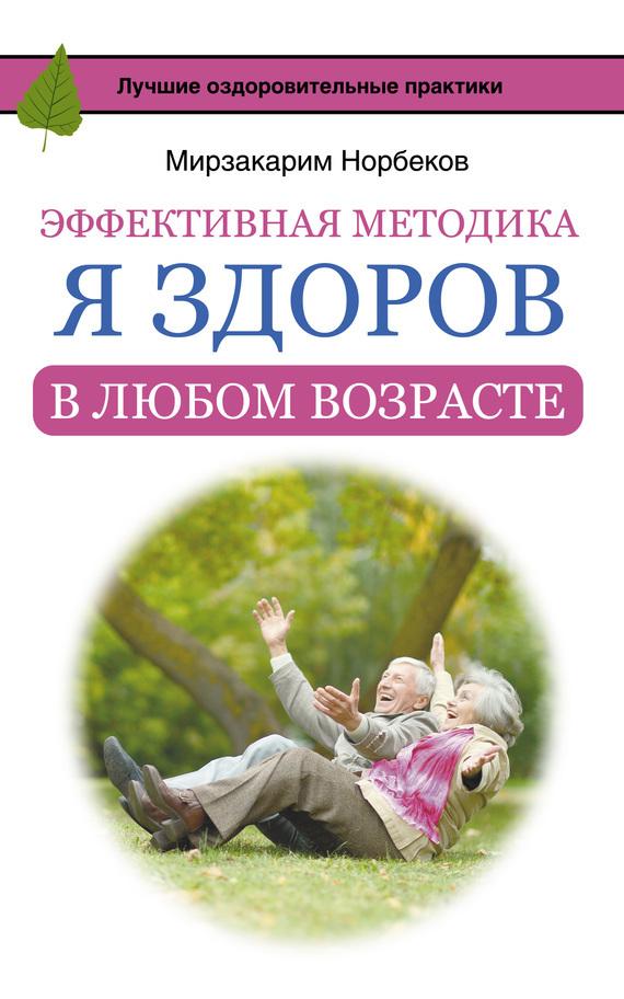 Мирзакарим Норбеков «Эффективная методика «Я здоров в любом возрасте»»