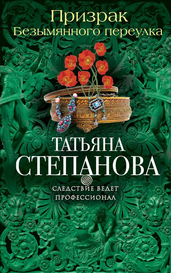 Татьяна Степанова «Призрак Безымянного переулка»