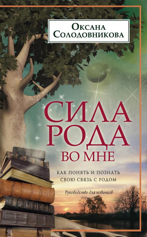 Оксана Солодовникова «Сила рода во мне. Как понять и познать свою связь с родом. Руководство для новичков»