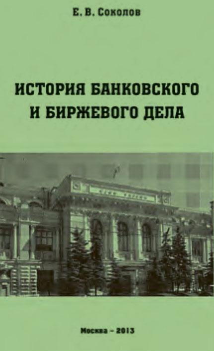 Обложка книги История банковского и биржевого дела