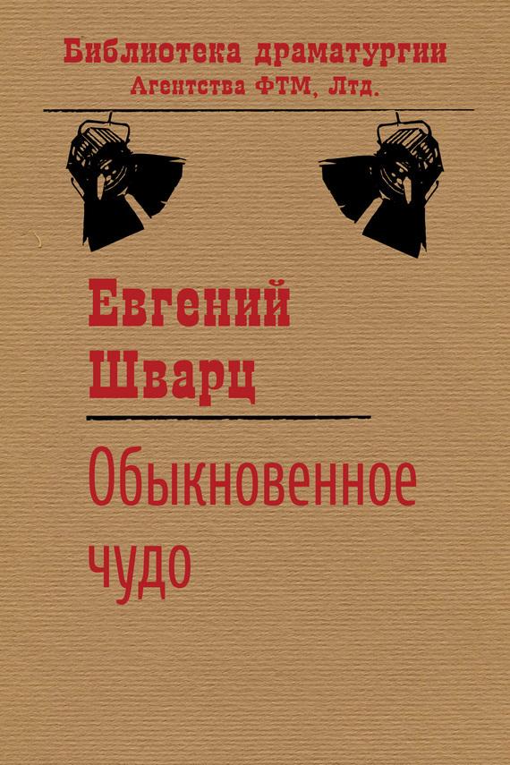 Евгений Шварц «Обыкновенное чудо»