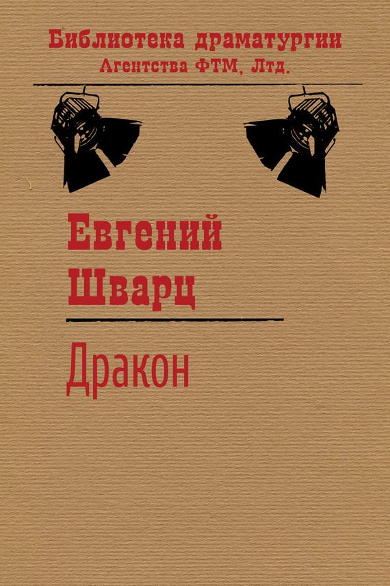 Евгений Шварц «Дракон»
