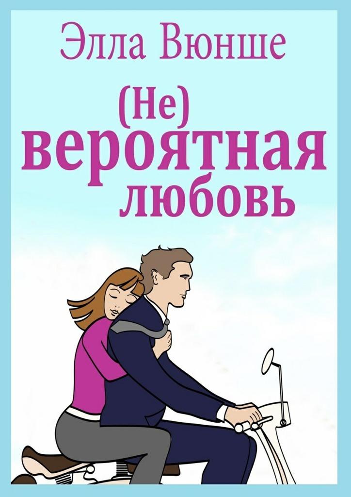 (Не) вероятная любовь