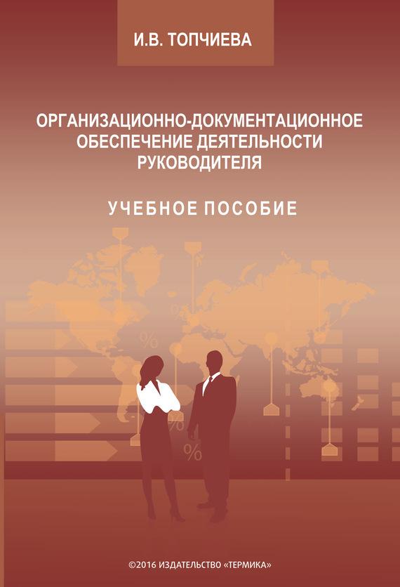 Обложка книги Организационно-документационное обеспечение деятельности руководителя