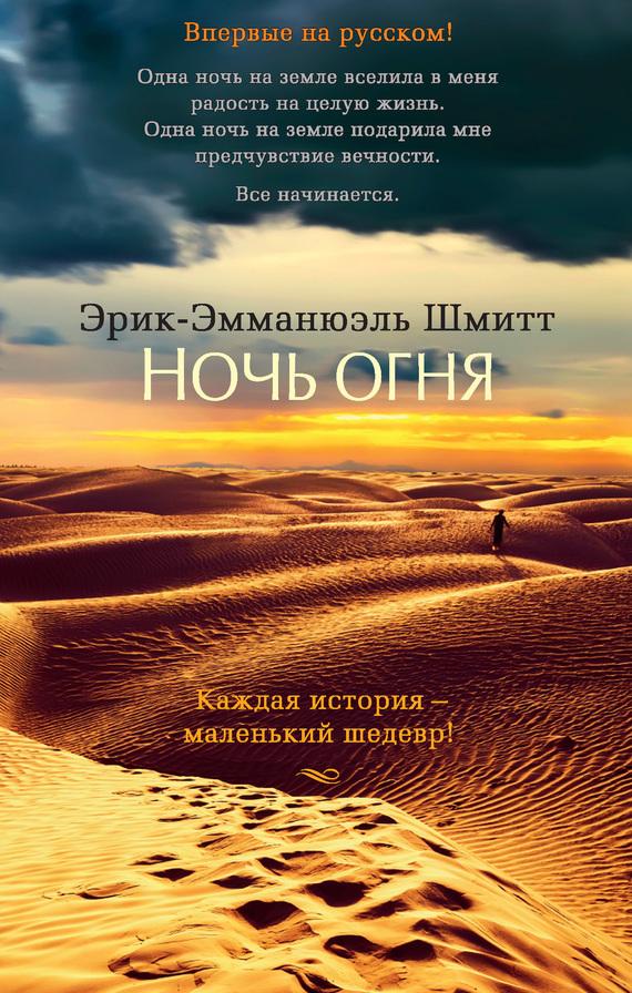 Эрик-Эмманюэль Шмитт «Ночь огня»