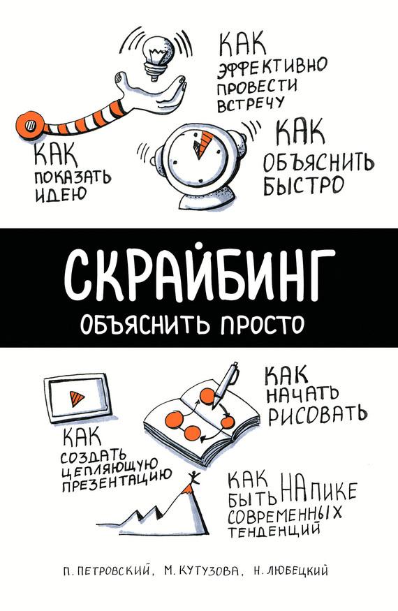 Мария Кутузова, Павел Петровский, Николай Любецкий «Скрайбинг. Объяснить просто»