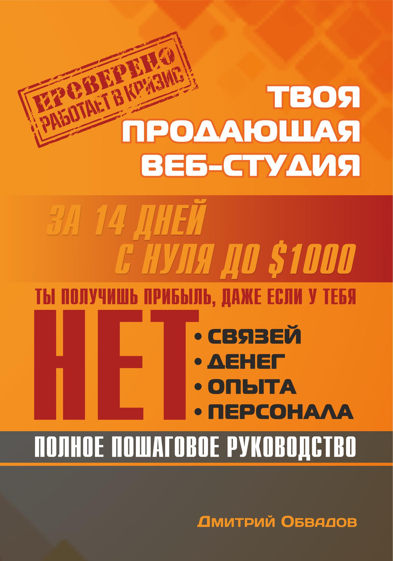 фото обложки издания Твоя продающая веб-студия за 14 дней | Пошаговое руководство, которое работает в кризис