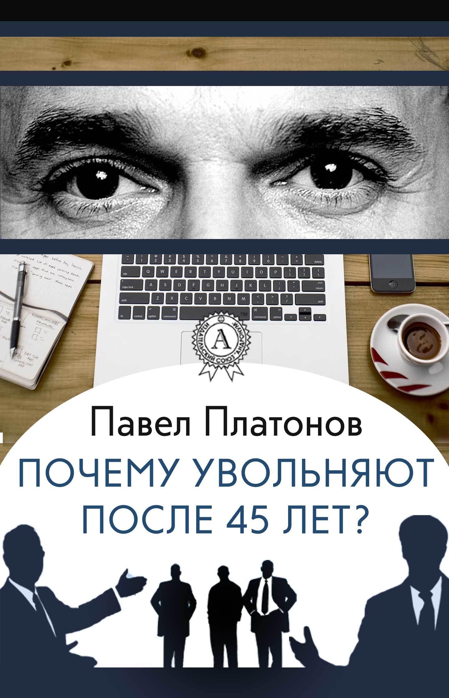 Обложка книги Почему увольняют после 45 лет?