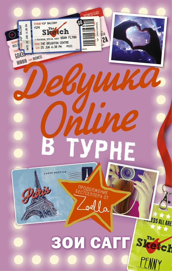 Зои Сагг «Девушка Online. В турне»