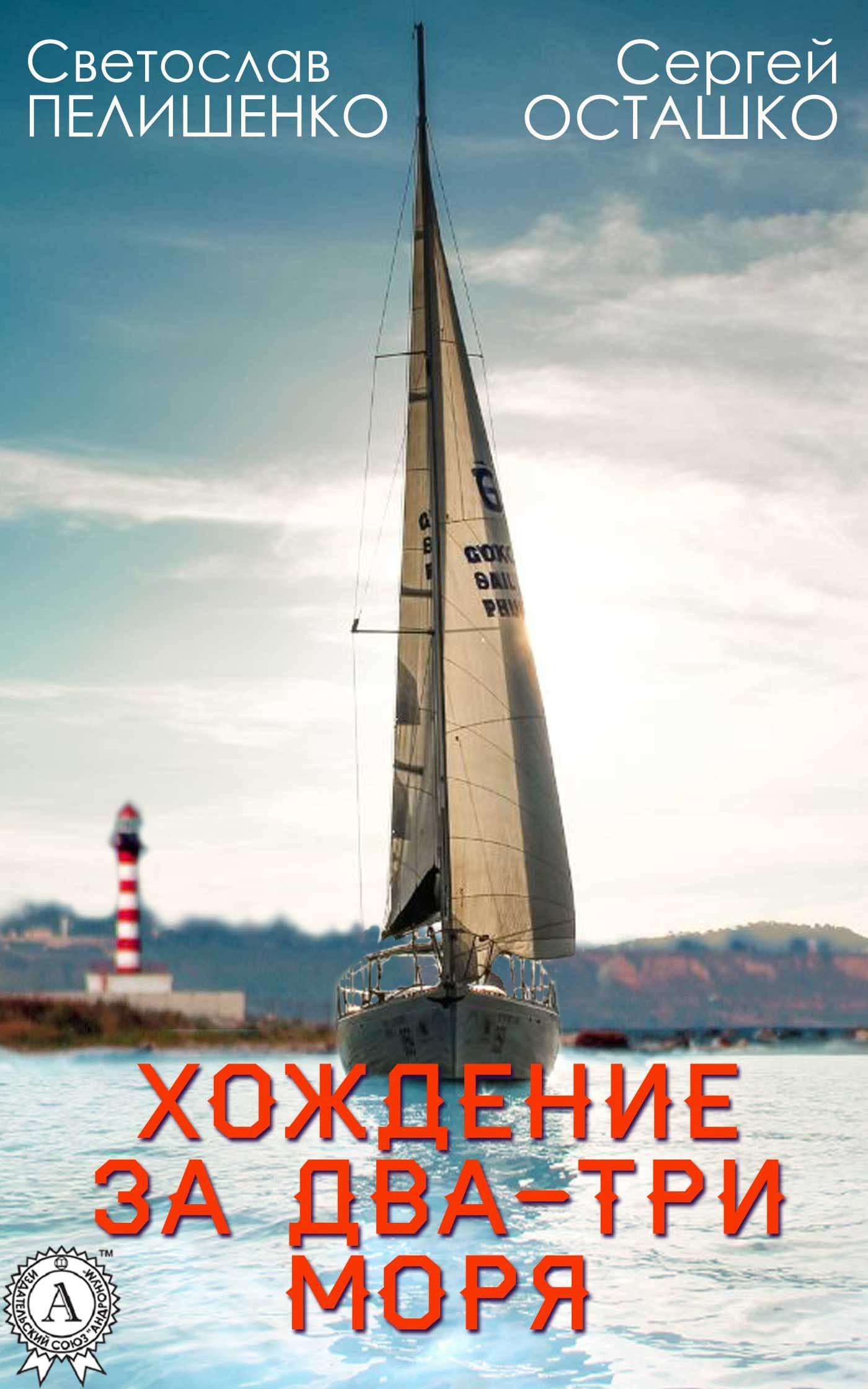Сергей Осташко, Светослав Пелишенко «Хождение за два-три моря»